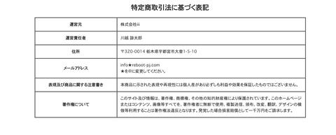川越 諒太郎のREBOOT PROJECT(リブートプロジェクト)特商法