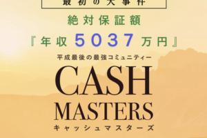 CASH MASTERS(キャッシュマスターズ)で年収5037万円!?タイトル