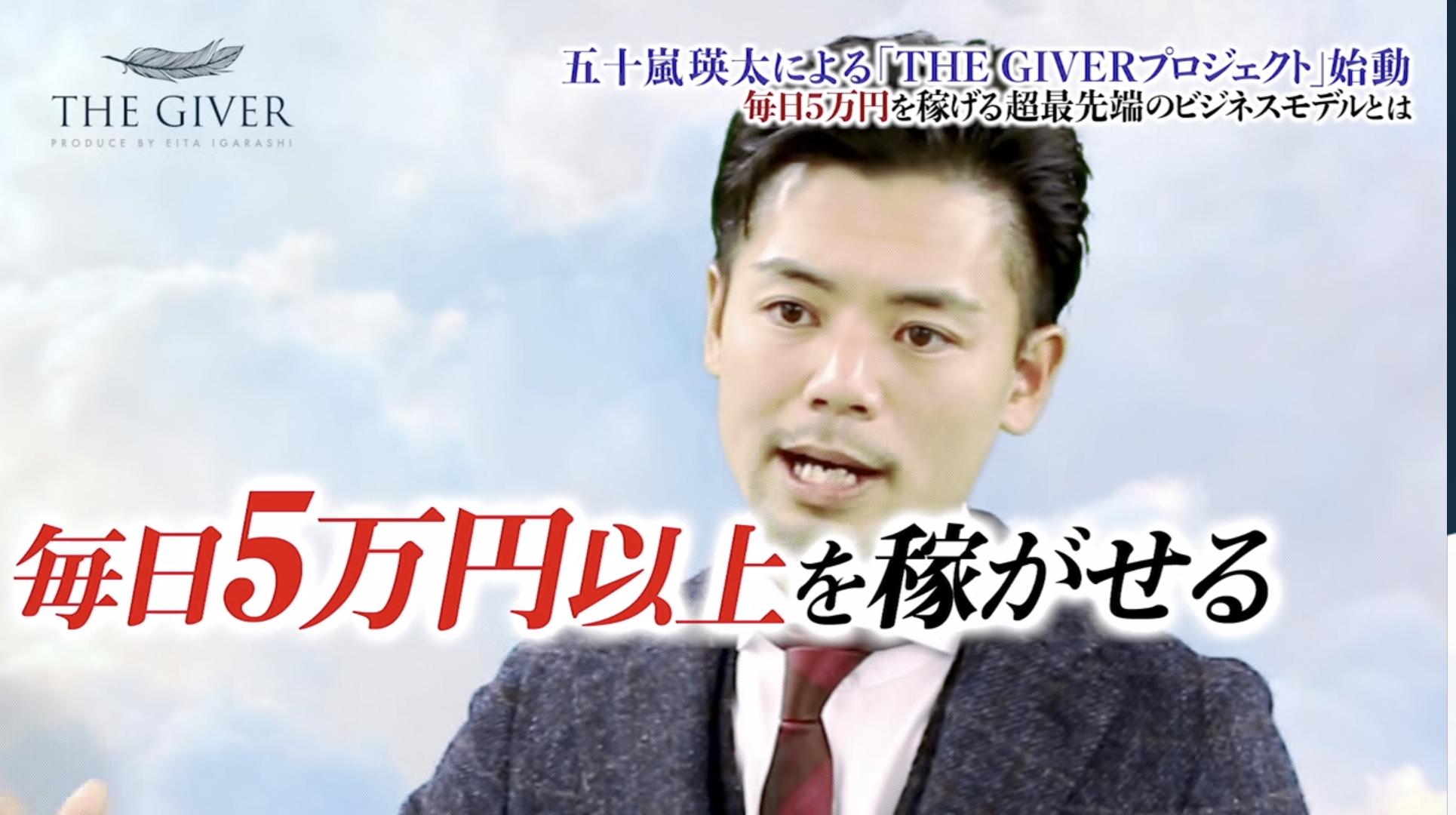 五十嵐瑛太のTHE GIVER PROJECT(ギバープロジェクト)詳細