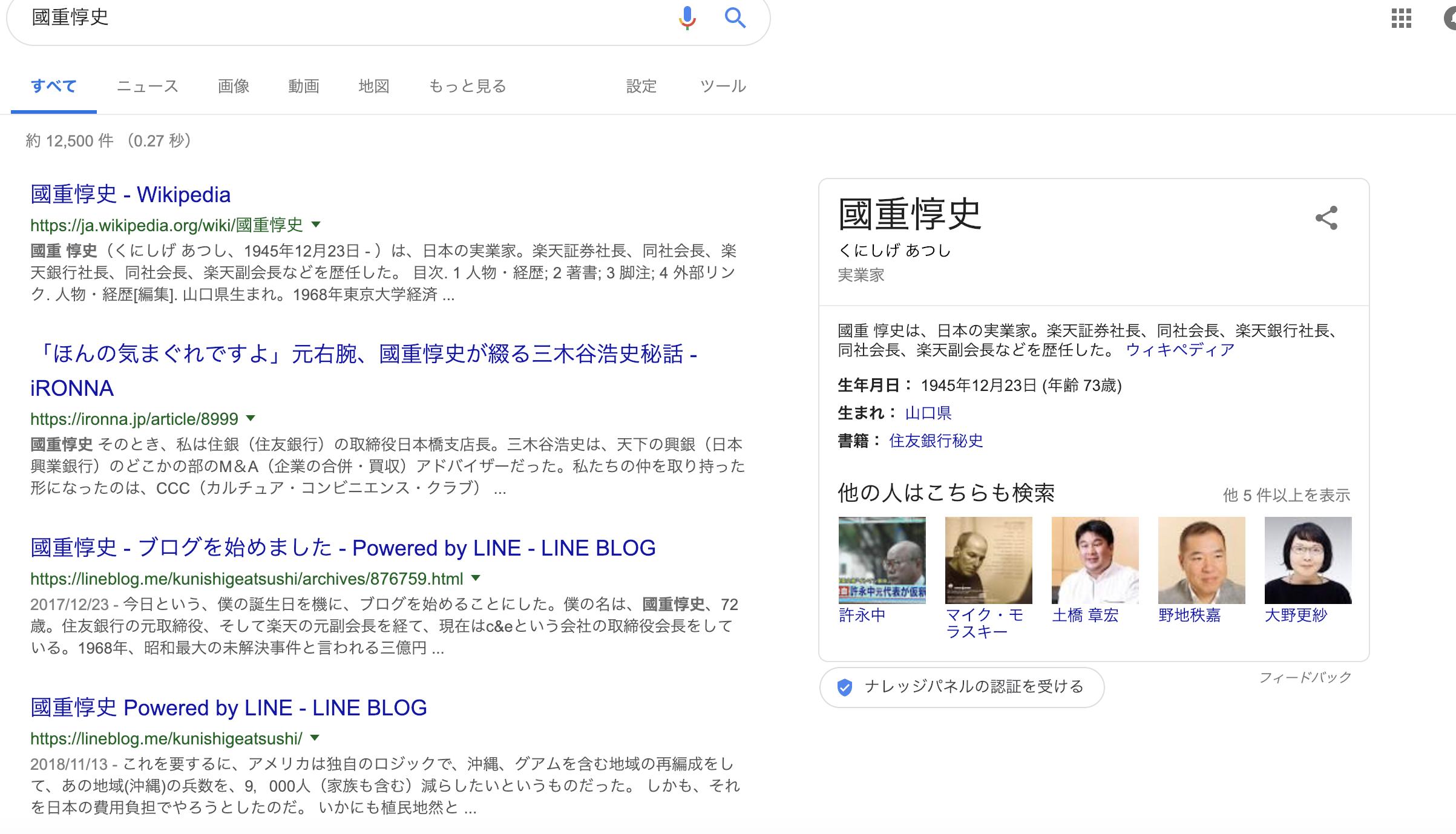【元楽天】國重惇史のThe World検索