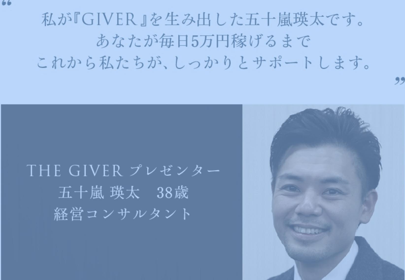 五十嵐瑛太のTHE GIVER PROJECT(ギバープロジェクト)レター