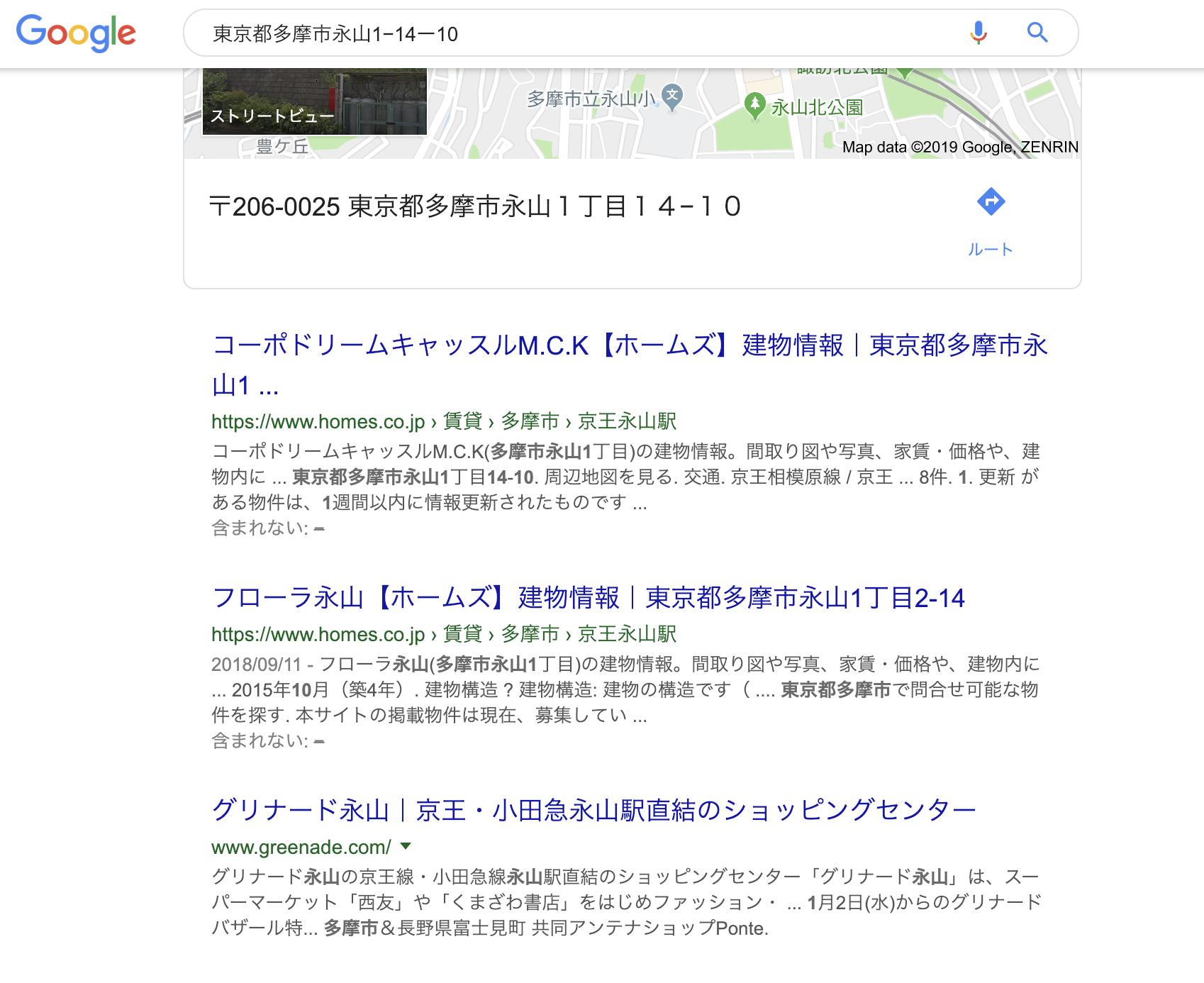 東京都多摩市永山1−14ー10