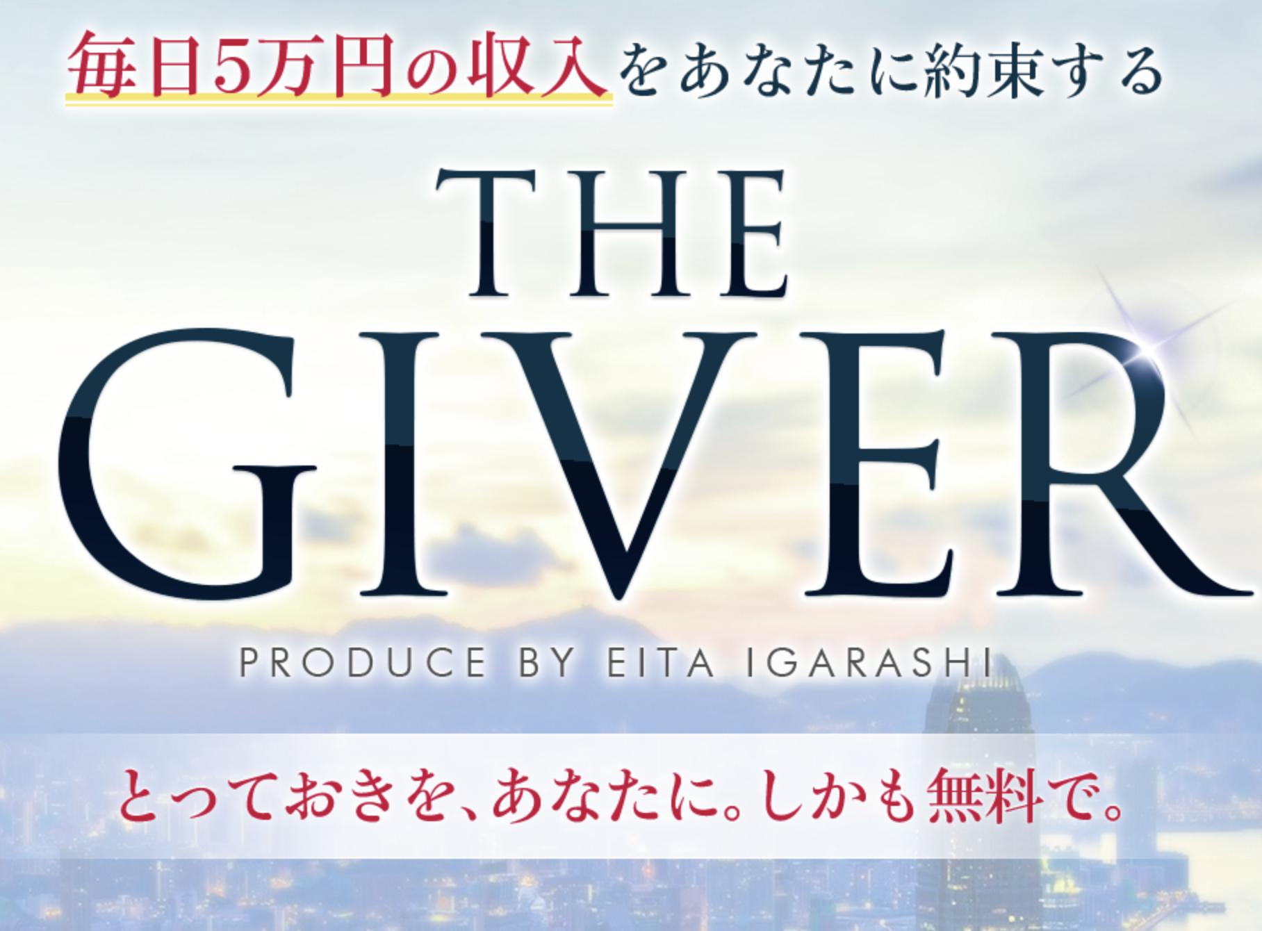 五十嵐瑛太のTHE GIVER PROJECT(ギバープロジェクト)タイトル
