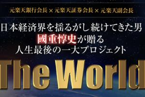 國重惇史のThe Worldまとめ