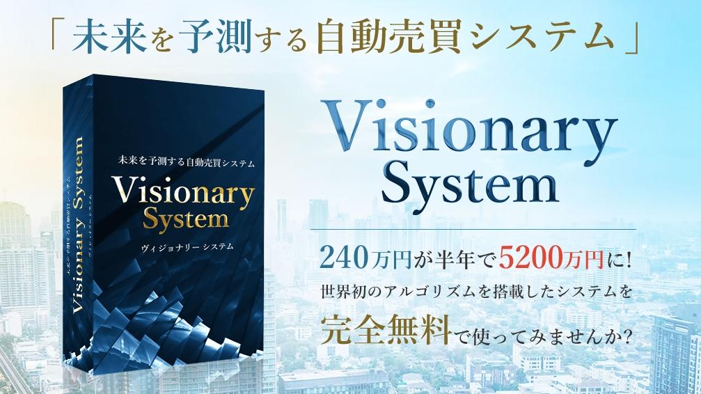 吉野真隆Visionary System(ヴィジョナリー・システム)タイトル