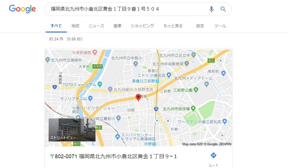 吉野真隆Visionary System(ヴィジョナリー・システム)住所