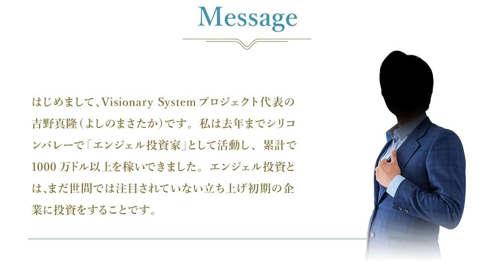 吉野真隆Visionary System(ヴィジョナリー・システム)人物