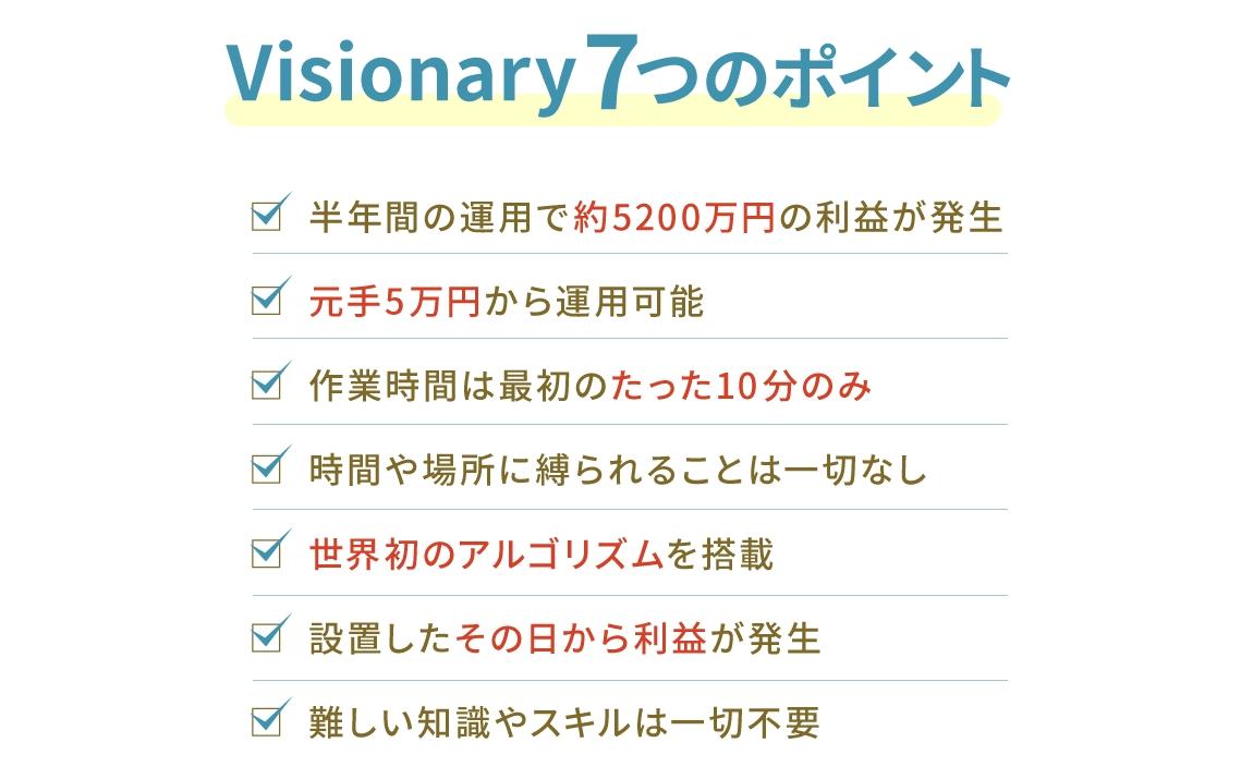 吉野真隆Visionary System(ヴィジョナリー・システム)ポイント