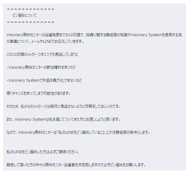 吉野真隆Visionary System(ヴィジョナリー・システム)メッセージ