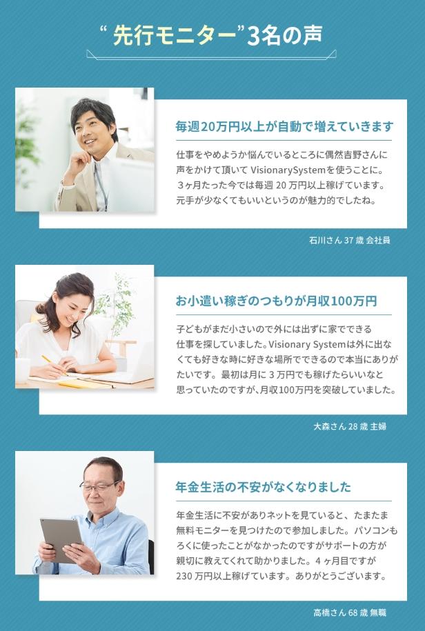吉野真隆Visionary System(ヴィジョナリー・システム)体験者