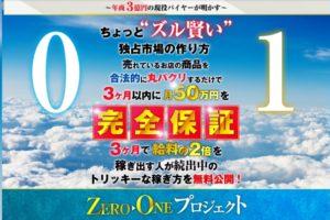 """井上悠 """"Zero Oneプロジェクト(ゼロワン・プロジェクト) タイトル"""