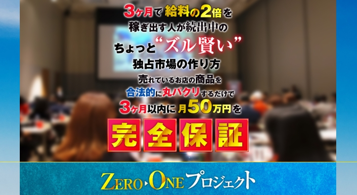 """井上悠 """"Zero Oneプロジェクト(ゼロワン・プロジェクト) 詳細"""