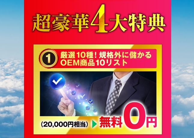"""井上悠 """"Zero Oneプロジェクト(ゼロワン・プロジェクト) OEM"""