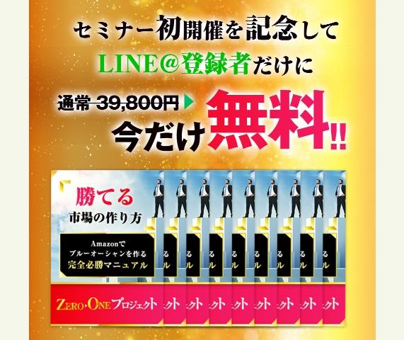 """井上悠 """"Zero Oneプロジェクト(ゼロワン・プロジェクト) 勝てる市場の作り方 Aamazonでブルーオーシャンを作る完全必勝マニュアル"""