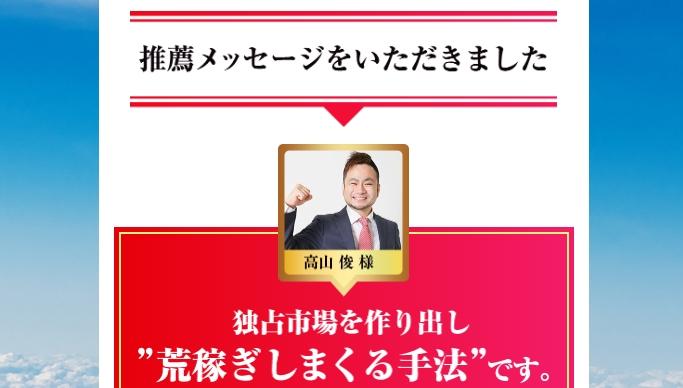 """井上悠 """"Zero Oneプロジェクト(ゼロワン・プロジェクト) 推薦者"""