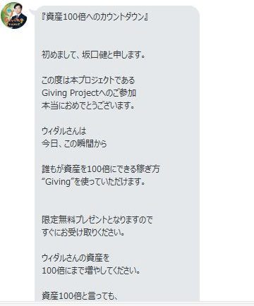 坂口健のGIVING(ギビング)登録