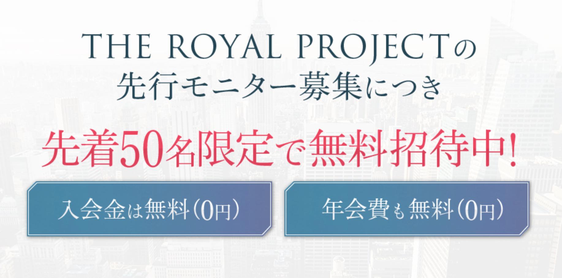 安藤誠のTHE ROYAL(ロイヤル)レター2