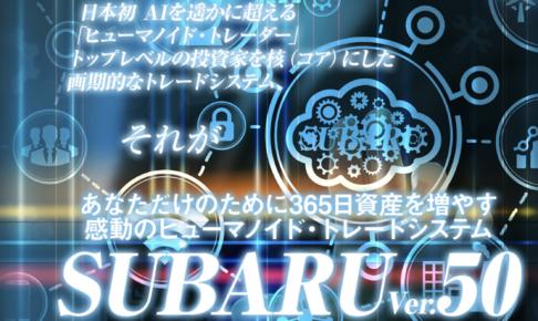 樋山真一(シンイチ)のSUBARU ver.50(スバル)