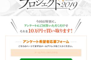 有村ノブユキのわらしべプロジェクト2019