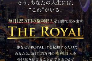 安藤誠のTHE ROYAL(ロイヤル)タイトル
