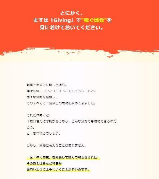 坂口健のGIVING(ギビング)登録1