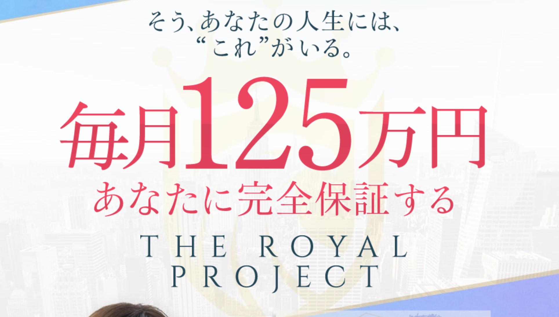 安藤誠のTHE ROYAL(ロイヤル)レター