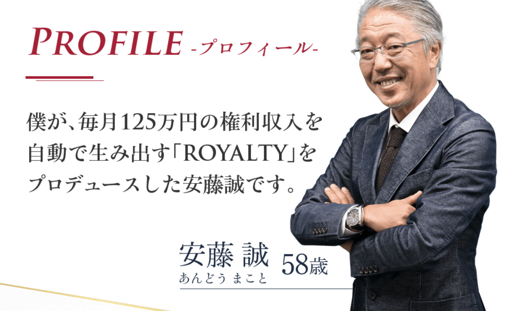 安藤誠のTHE ROYAL(ロイヤル)安藤