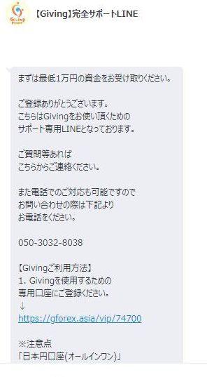 坂口健のGIVING(ギビング)line