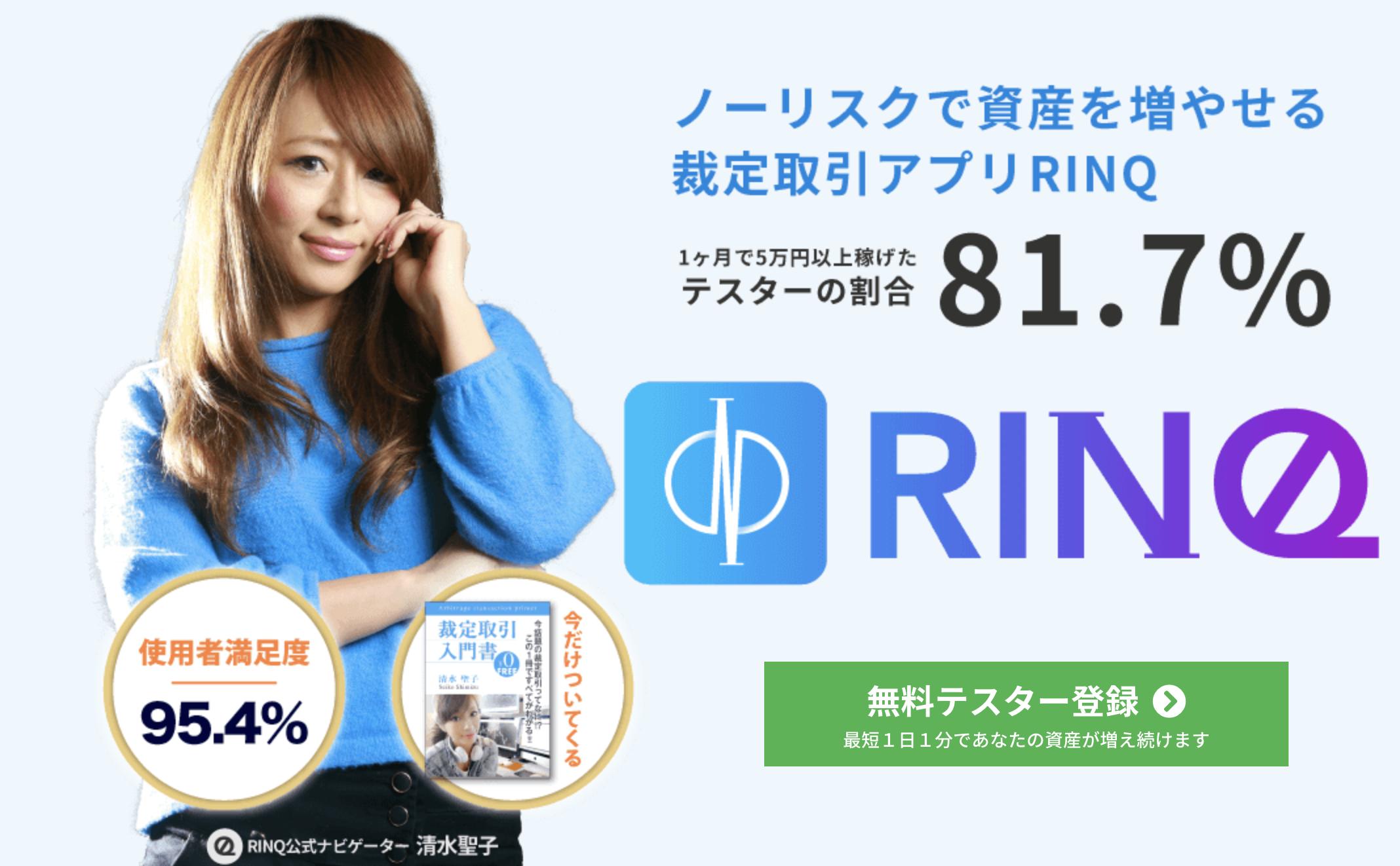 清水聖子のリンク(RINQ)タイトル