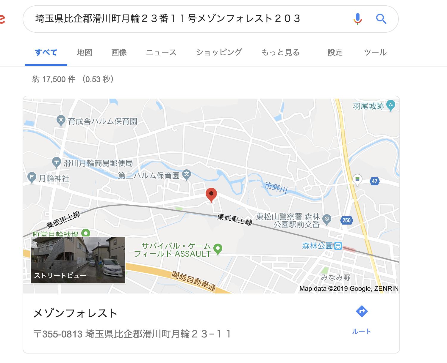 安藤誠のTHE ROYAL(ロイヤル)住所