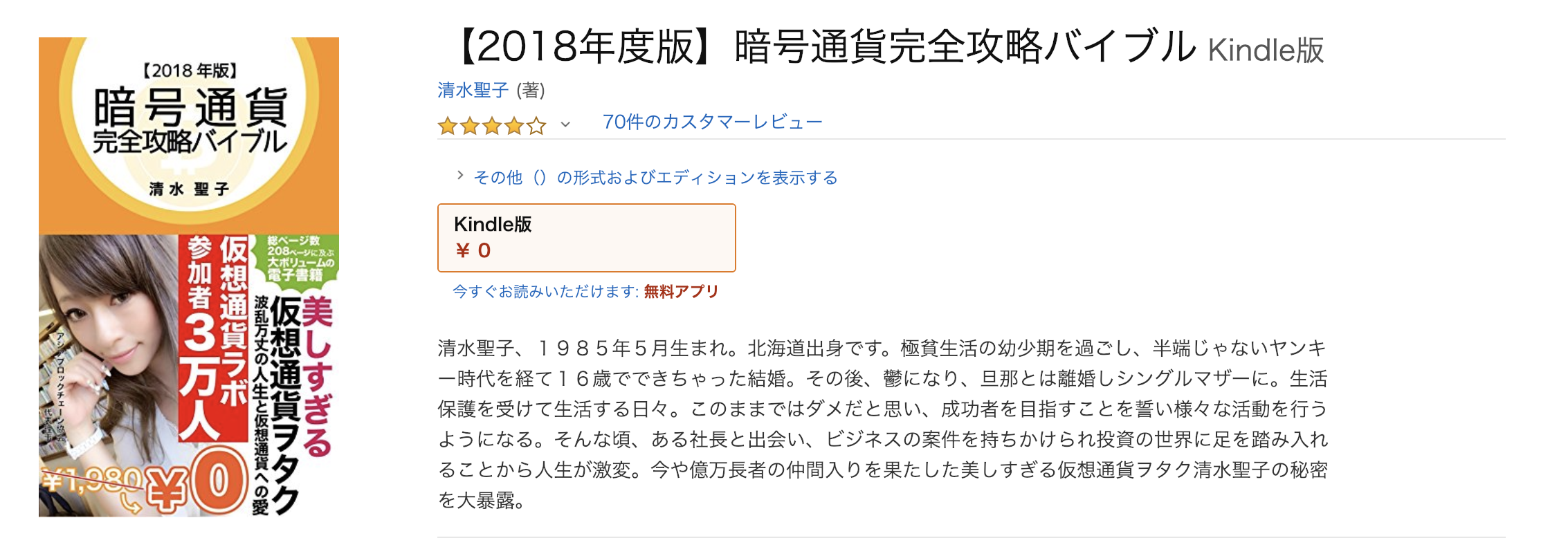 清水聖子のリンク(RINQ)書籍