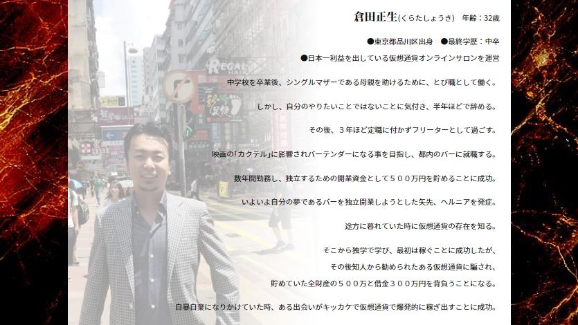 倉田正生CRAPTO Evolution(クラプト・エヴォリューション)プロフィール