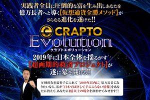 倉田正生CRAPTO Evolution(クラプト・エヴォリューション)タイトル