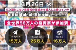 中川大輔のInitial Talent Offering(ITO/イニシャル・タレント・オファーリング) タイトル