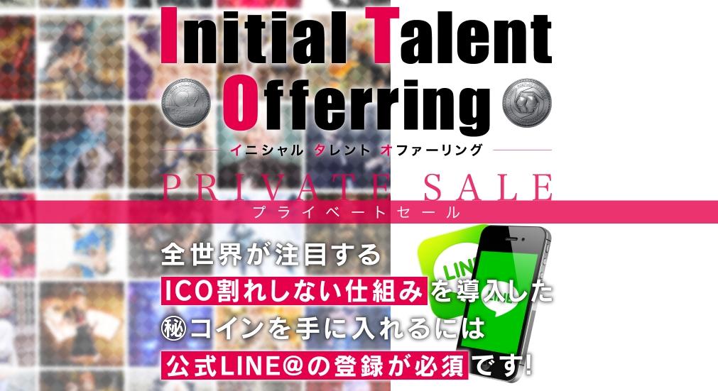中川大輔のInitial Talent Offering(ITO/イニシャル・タレント・オファーリング) 詳細