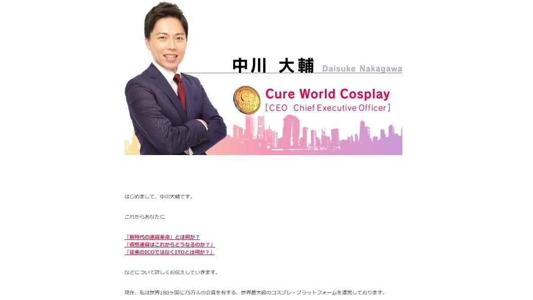 中川大輔のInitial Talent Offering(ITO/イニシャル・タレント・オファーリング) プロフィール
