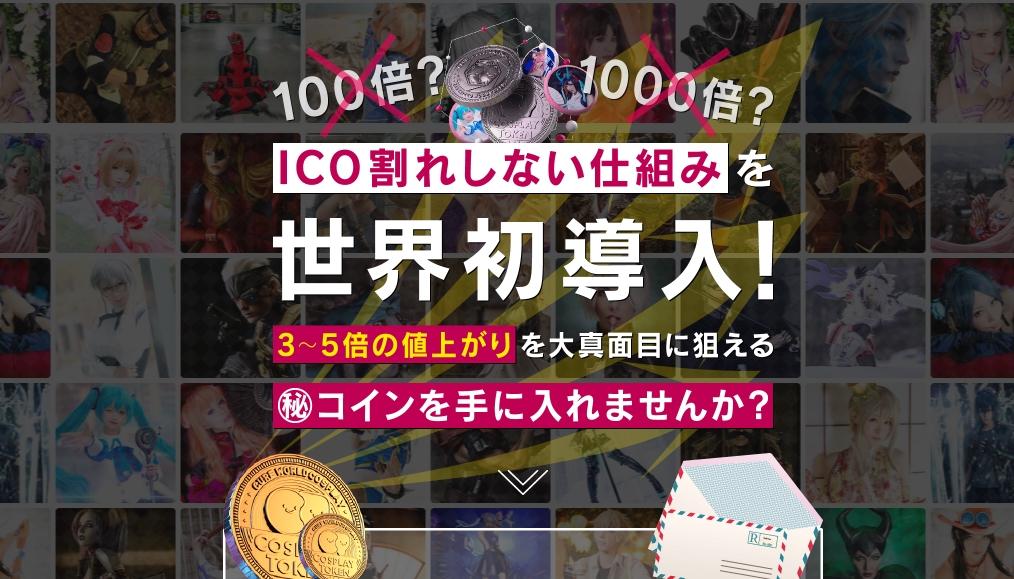 中川大輔のInitial Talent Offering(ITO/イニシャル・タレント・オファーリング) まとめ