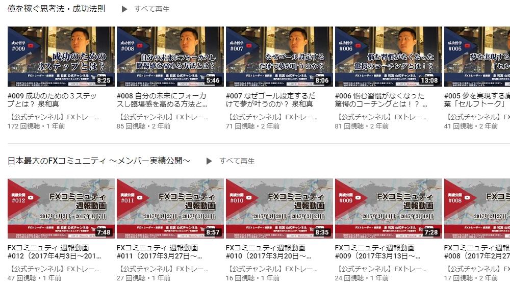 泉和真ホワイトマジックReturn(ホワイトマジック・リターン)YouTubeチャンネル