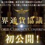 漆沢祐樹 世界通貨協議会(World Currency Conference)タイトル