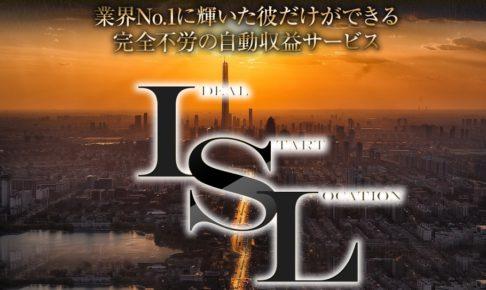 岩崎秀秋 ISL(IDEAL START LOCATION/アイディール・スタート・ロケーション)タイトル