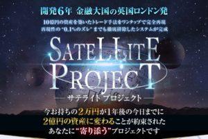 吉村修一 SATELLITE PROJECT(サテライト・プロジェクト) タイトル