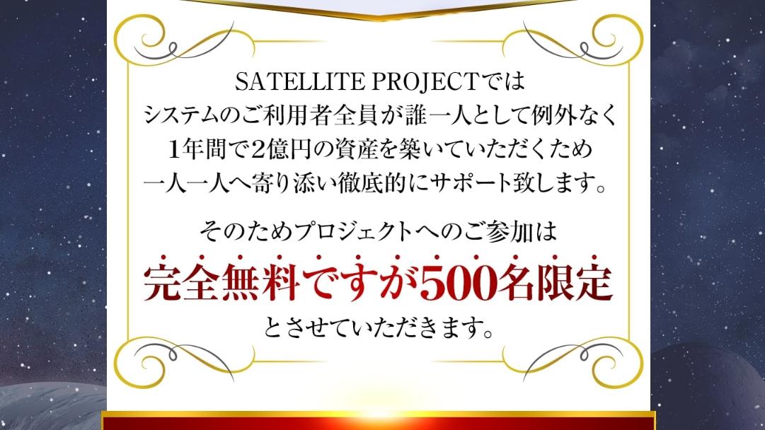 吉村修一 SATELLITE PROJECT(サテライト・プロジェクト) 詳細