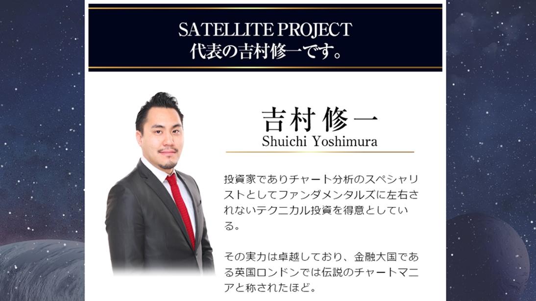 吉村修一 SATELLITE PROJECT(サテライト・プロジェクト) プロフィール