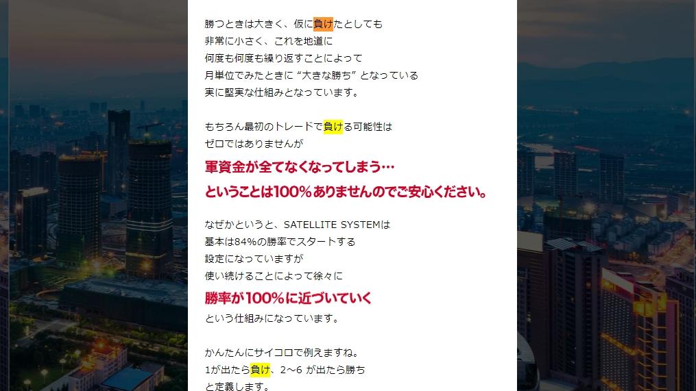 吉村修一 SATELLITE PROJECT(サテライト・プロジェクト) 勝率について