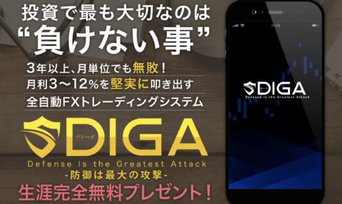 南勇気(みなみゆうき)のDIGA(ディーガ)
