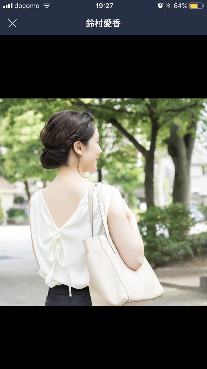 鈴村愛香のSAKURAウォレット