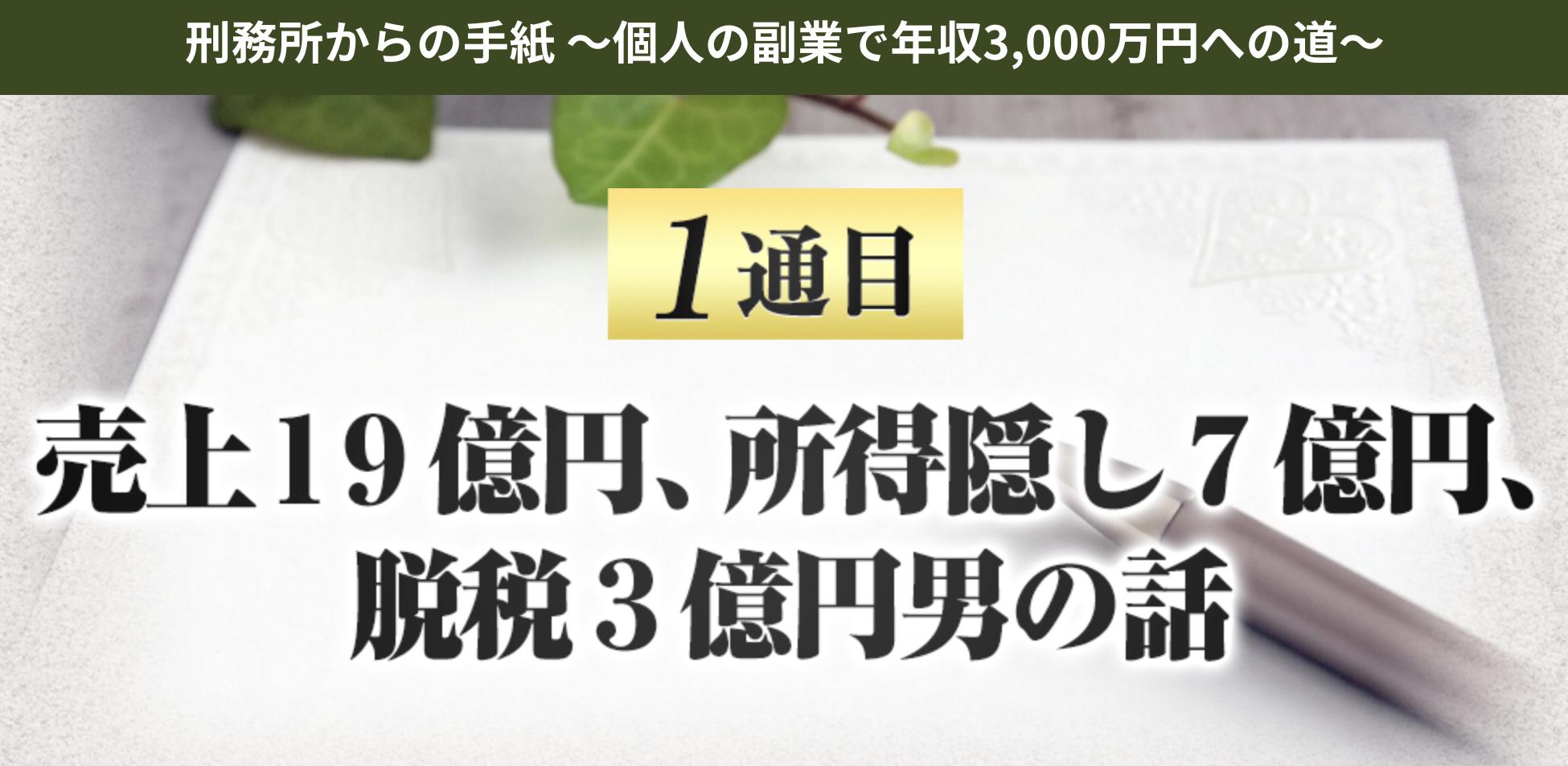 樋口裕士、真鍋健太の「刑務所からの手紙」レター