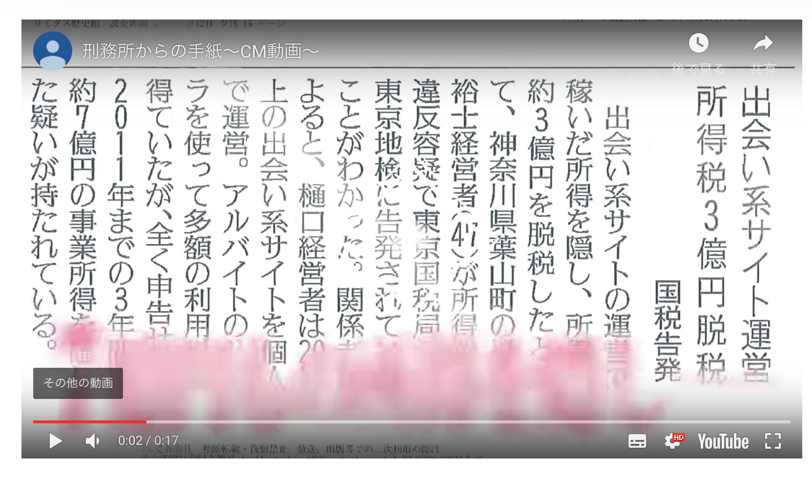 樋口裕士、真鍋健太の「刑務所からの手紙」新聞