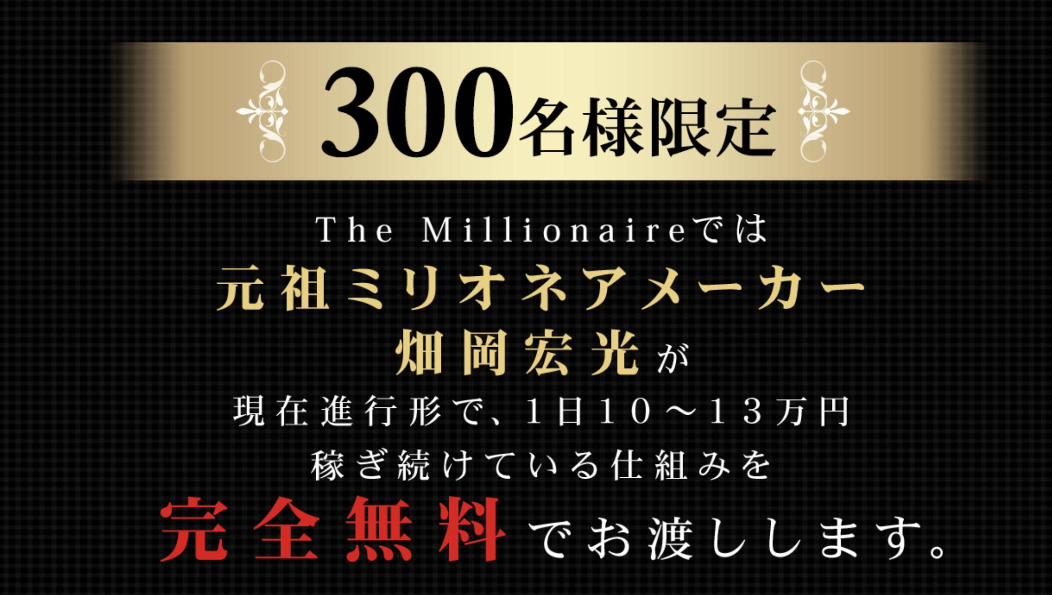 畑岡宏光のミリオネア(The Millionaire)詳細