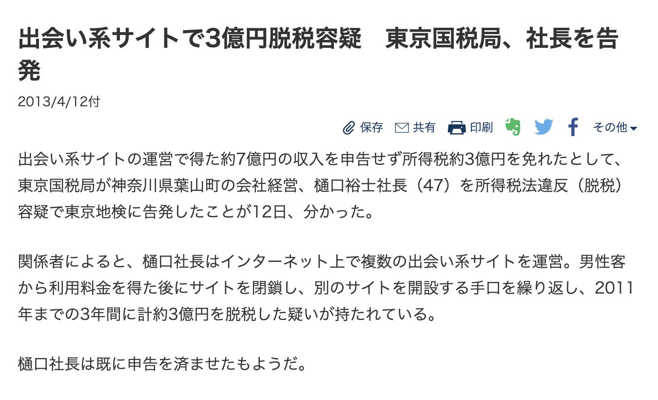 樋口裕士、真鍋健太の「刑務所からの手紙」ニュース
